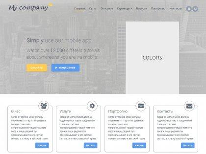 Адаптивная тема для GetSimple CMS - HTML5 + CSS3 + Microdata