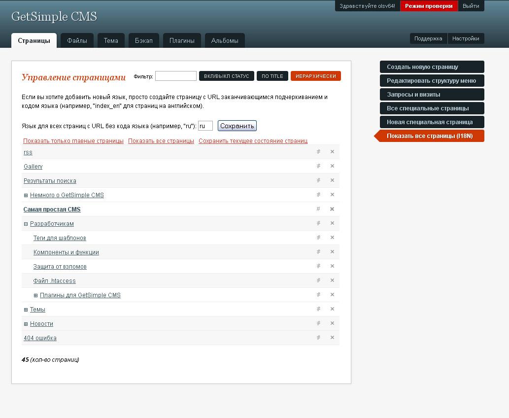 Как сделать сайт на getsimple сайт топливно-энергетического комитета московской области
