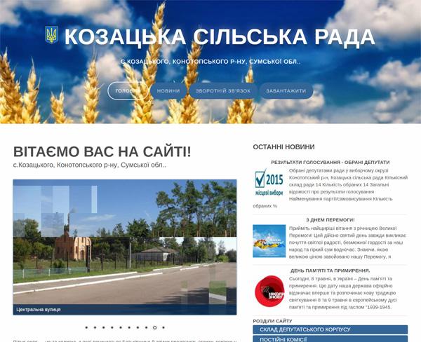 Сельская Рада
